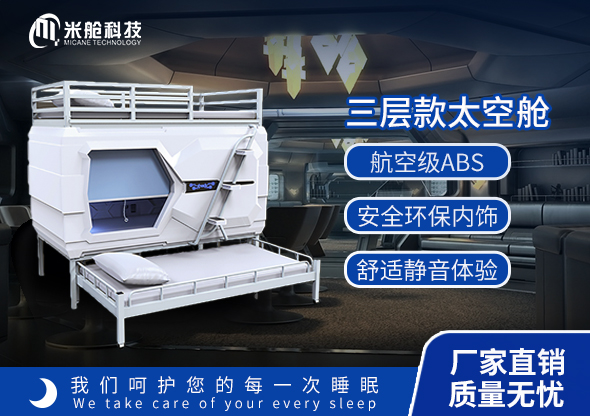Technology Horizontal Family Capsule Bed Low With